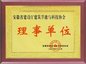 安徽省住建厅科技协会理事单位