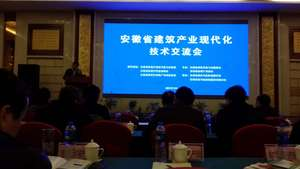 公司参与安徽建筑产业技术交流会