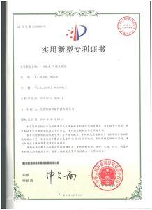 国家实用新型专利证书